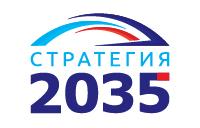 Стратегия социально-экономического развития Астраханской области