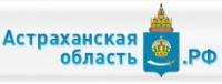 Администрация Астраханской области
